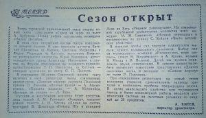 Подробнее: Газета