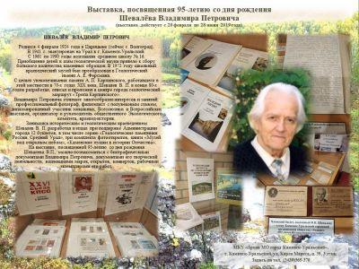 Shevalev