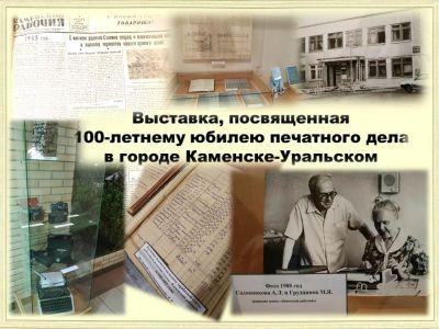 20 сентября 2019 года в муниципальном архиве открывается выставка, посвященная 100-летнему юбилею печатного дела в городе Каменске-Уральском. Запись по телефону: 365-370