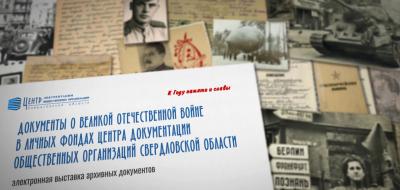 b_400_300_16777215_00_images_novosty-raznoe_vystavki-gosarhivy1.png